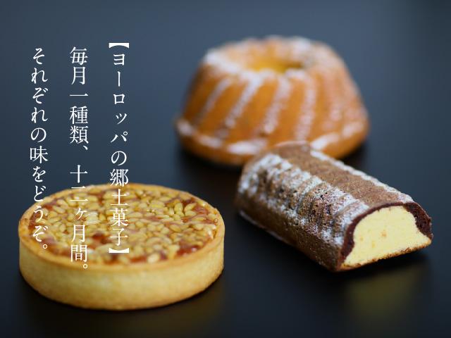 ヨーロッパの郷土菓子